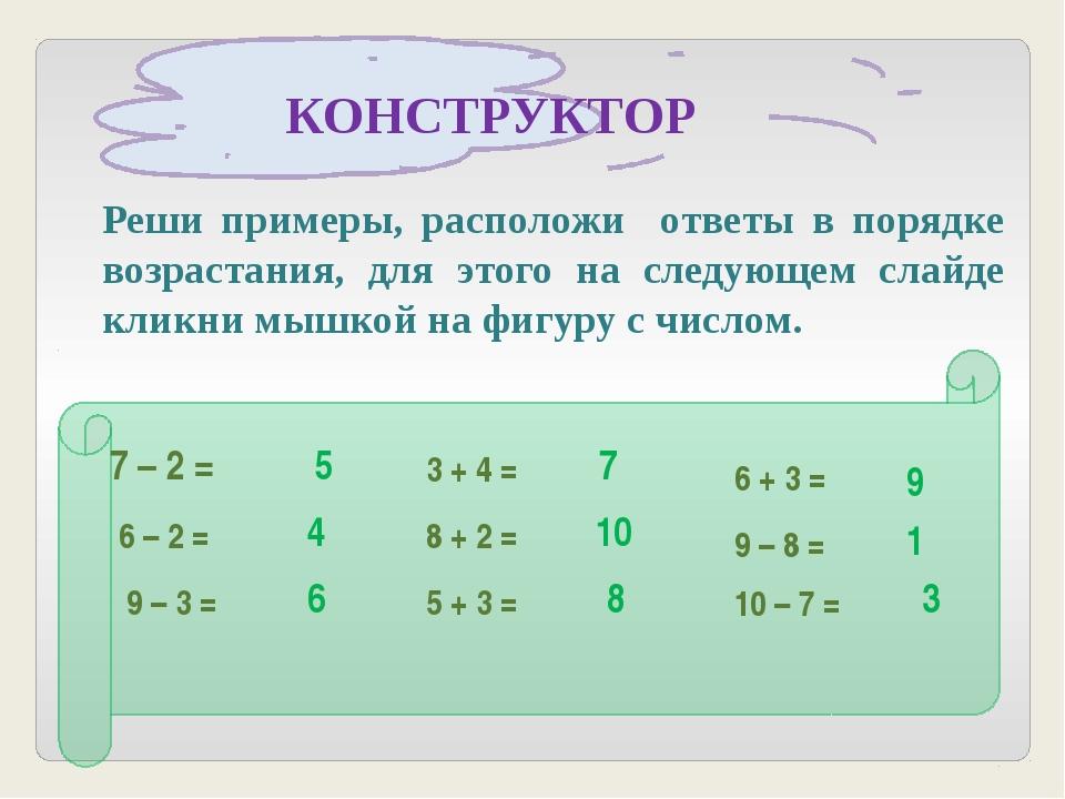 9 – 3 = 6 – 2 = 7 – 2 = 3 + 4 = 5 + 3 = 9 – 8 = 6 + 3 = 8 + 2 = 10 – 7 = 1 3...
