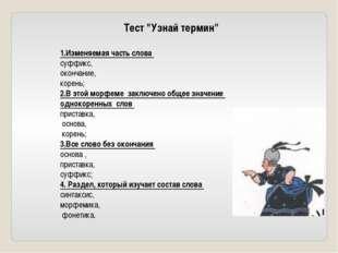 """Тест """"Узнай термин"""" 1.Изменяемая часть слова суффикс, окончание, корень; 2.В"""