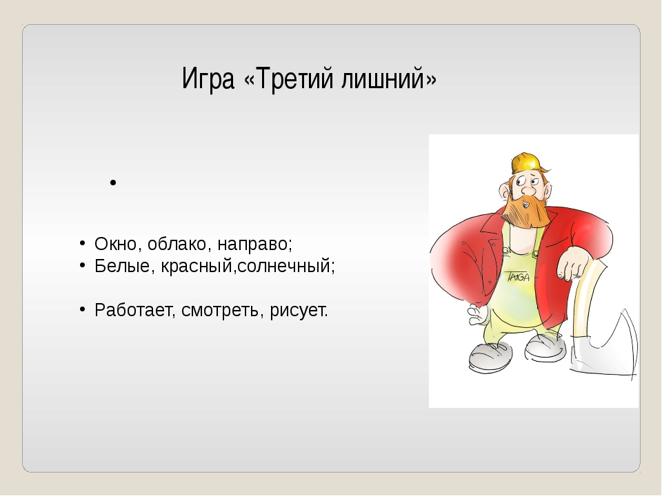 Игра «Третий лишний»  Окно, облако, направо; Белые, красный,солнечный; Рабо...