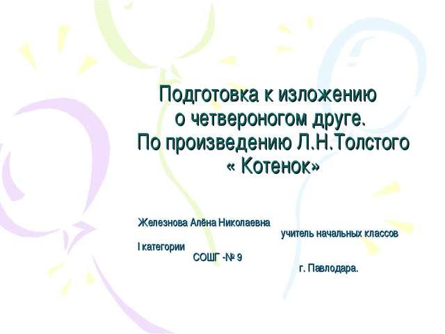 Подготовка к изложению о четвероногом друге. По произведению Л.Н.Толстого « К...