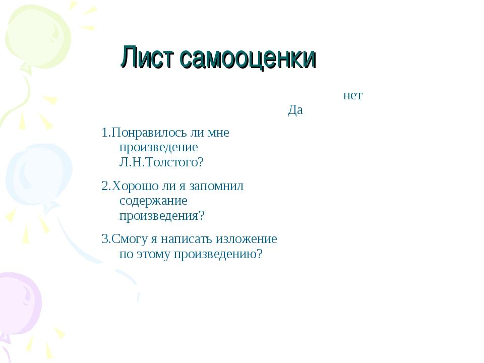 Лист самооценки  Данет 1.Понравилось ли мне произведение Л.Н.Толстого? 2....