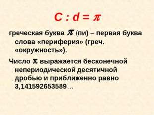 С : d =  греческая буква  (пи) – первая буква слова «периферия» (греч. «окр