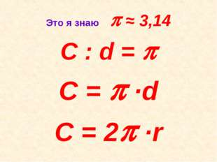 Это я знаю  ≈ 3,14 С : d =  С =  ∙d С = 2 ∙r
