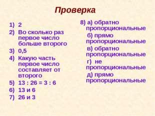 Проверка 2 Во сколько раз первое число больше второго 0,5 Какую часть первое