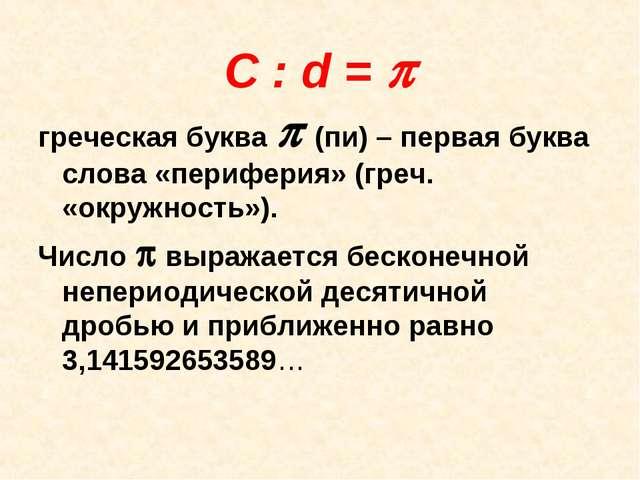 С : d =  греческая буква  (пи) – первая буква слова «периферия» (греч. «окр...