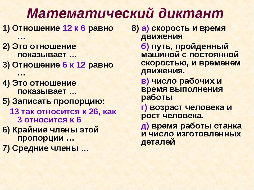 Математический диктант 1) Отношение 12 к 6 равно … 2) Это отношение показывае...