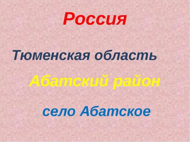 Россия Тюменская область Абатский район село Абатское