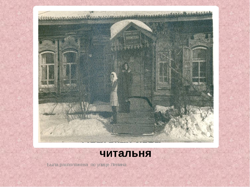 Абатская изба – читальня Была расположена по улице Ленина