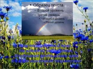 Как неожиданно и ярко, На влажной неба синеве, Воздушная воздвиглась арка В с