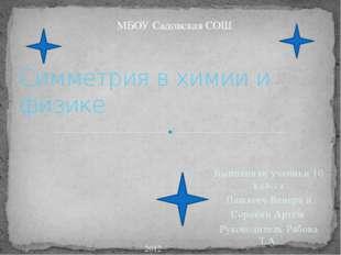 Выполнили ученики 10 класса Пашкееч Венера и Сорокин Артём Руководитель Рябов