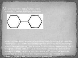 Углеродный скелет молекулы дифенила. Молекула дифенила в кристаллическом сост