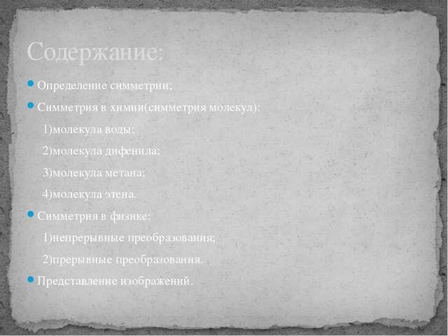 Определение симметрии; Симметрия в химии(симметрия молекул): 1)молекула воды;...