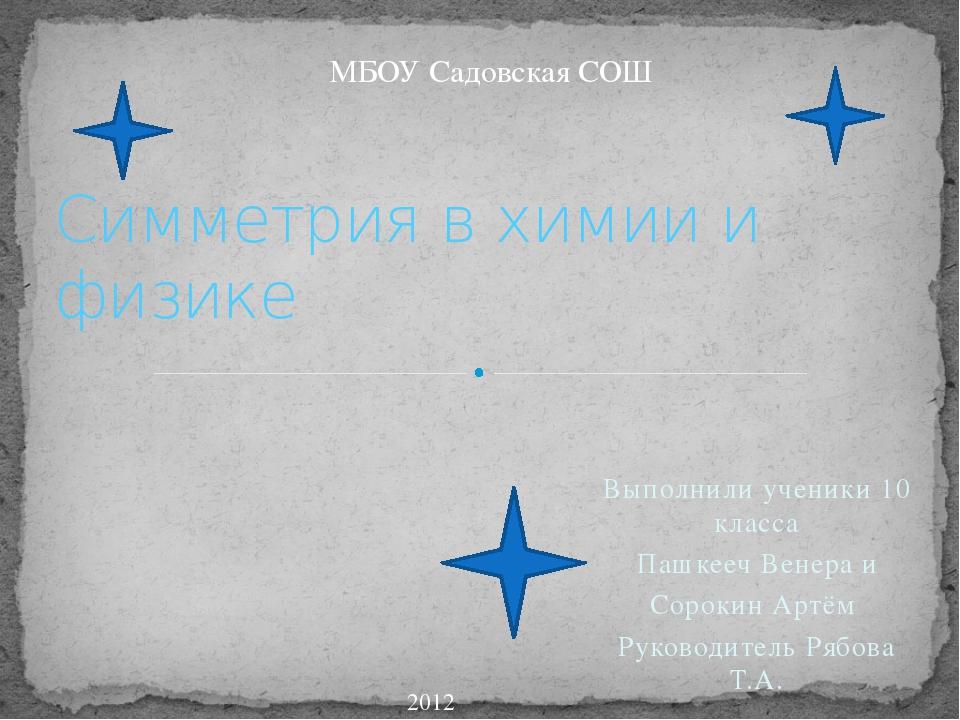 Выполнили ученики 10 класса Пашкееч Венера и Сорокин Артём Руководитель Рябов...