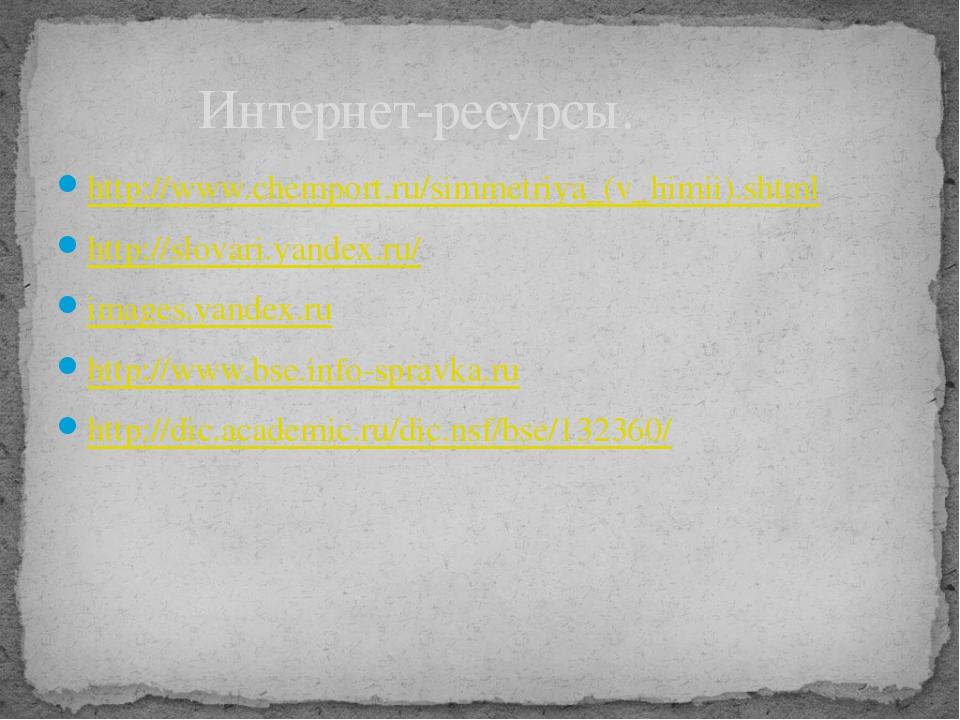 http://www.chemport.ru/simmetriya_(v_himii).shtml http://slovari.yandex.ru/ i...