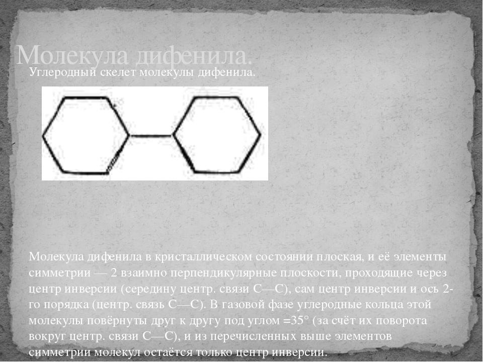Углеродный скелет молекулы дифенила. Молекула дифенила в кристаллическом сост...