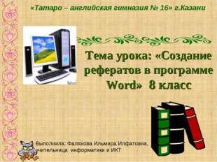 Тема урока: «Создание рефератов в программе Word» 8 класс «Татаро – английска