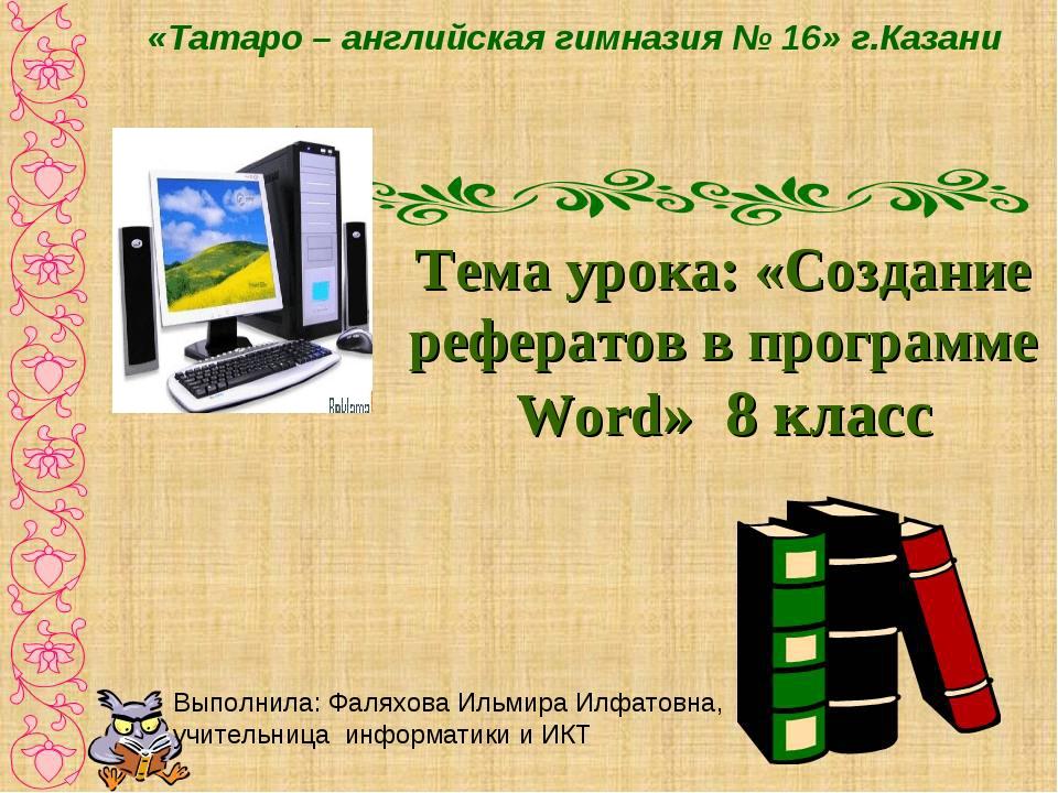 Тема урока: «Создание рефератов в программе Word» 8 класс «Татаро – английска...