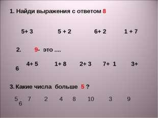 1. Найди выражения с ответом 8 5+ 3 5 + 2 6+ 2 1 + 7 2. 9- это .... 4+ 5 1+ 8