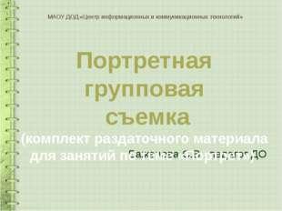 МАОУ ДОД «Центр информационных и коммуникационных технологий» Баженова С.В.,