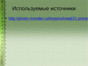 Используемые источники http://photo-monster.ru/lessons/read/21-primer-dlya-sy