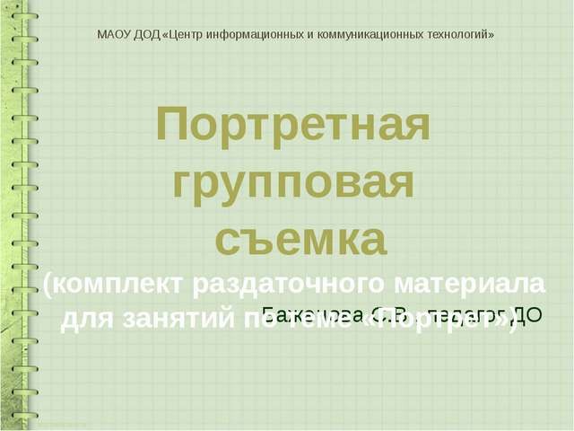 МАОУ ДОД «Центр информационных и коммуникационных технологий» Баженова С.В.,...