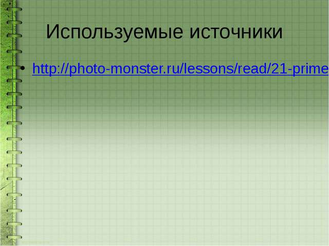 Используемые источники http://photo-monster.ru/lessons/read/21-primer-dlya-sy...
