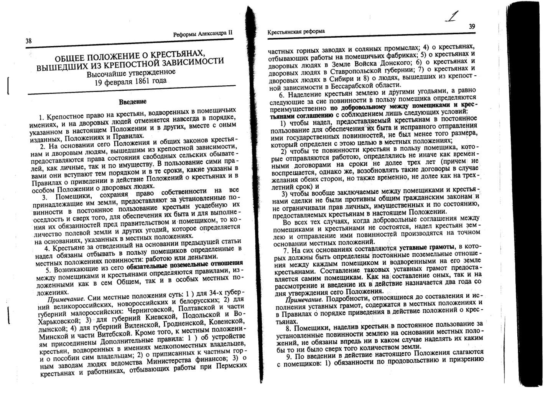 G:\Аттестация 2013\Манифест об отмене крепостного права в России (фрагмент).jpg