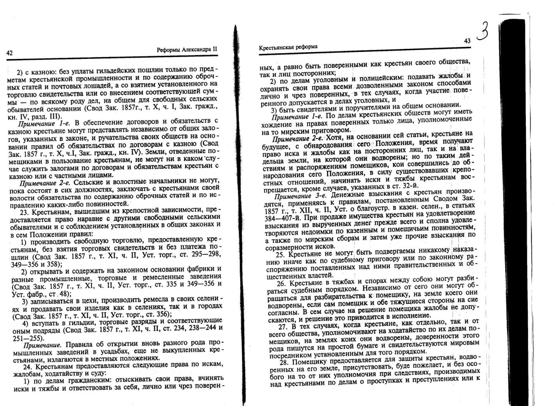 G:\Аттестация 2013\Манифест об отмене крепостного права (2).jpg