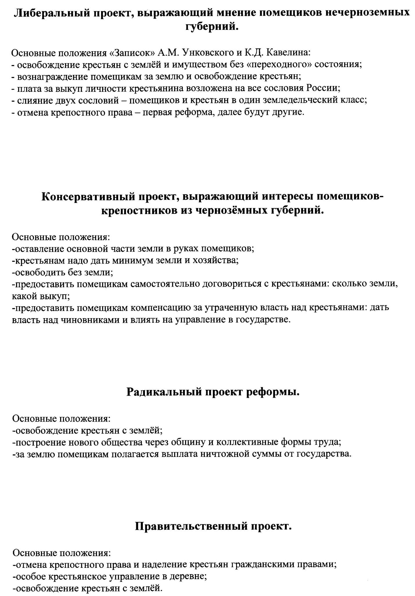 G:\Аттестация 2013\Пректы отмены крепостного права.jpg