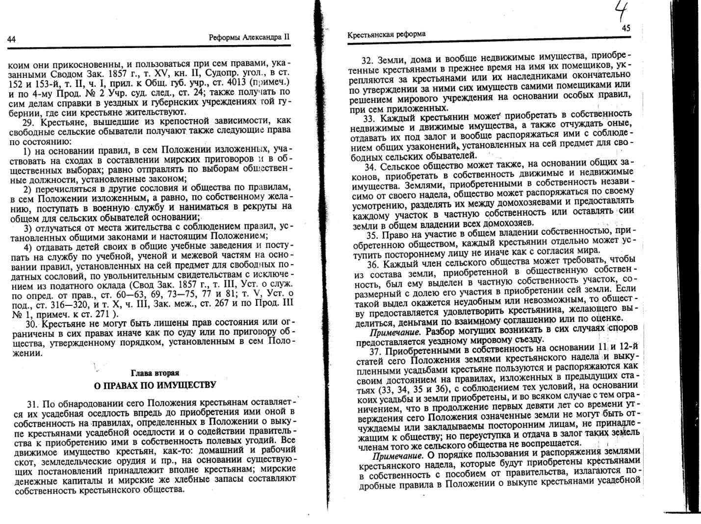 G:\Аттестация 2013\Манифест об отмене крепостного права (3).jpg