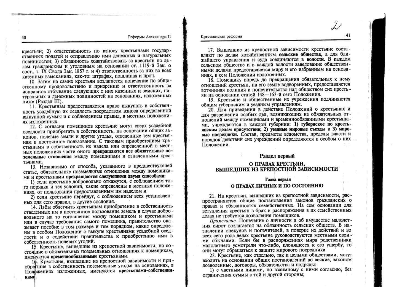 G:\Аттестация 2013\Манифест об отмене крепостного права.jpg