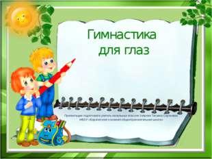 Гимнастика для глаз Презентацию подготовила учитель начальных классов Хоярова
