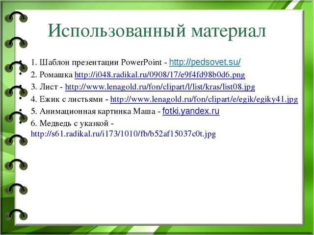 Использованный материал 1. Шаблон презентации PowerPoint - http://pedsovet.su...