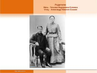 Родители: Мать - Татьяна Федоровна Есенина Отец - Александр Никитич Есенин Ро