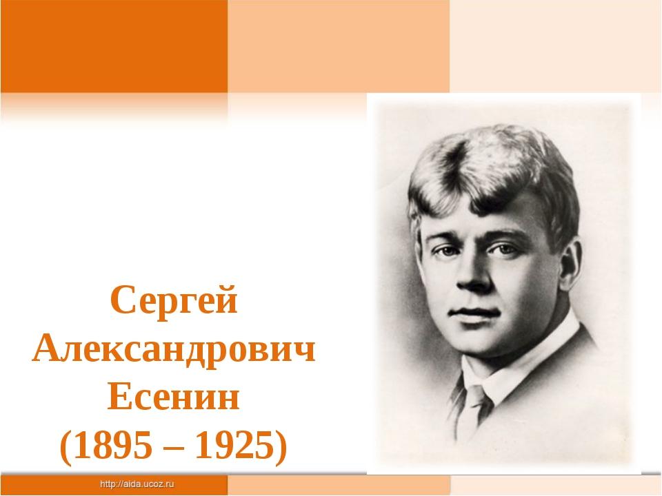 Сергей Александрович Есенин (1895 – 1925)