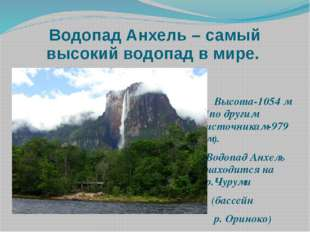 Водопад Анхель – самый высокий водопад в мире. Высота-1054 м (по другим источ