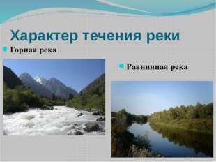 Характер течения реки Горная река Равнинная река