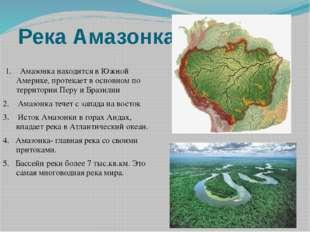 Река Амазонка 1. Амазонка находится в Южной Америке, протекает в основном по