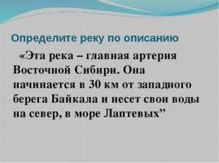 Определите реку по описанию «Эта река – главная артерия Восточной Сибири. Она