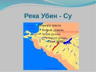 Река Убин - Су