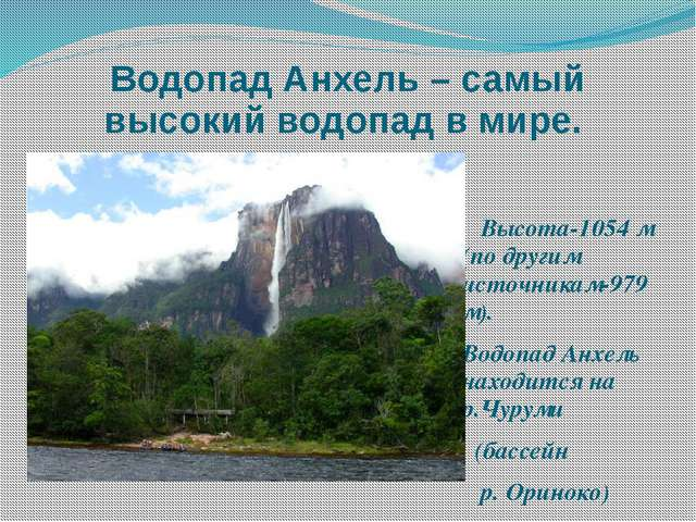 Водопад Анхель – самый высокий водопад в мире. Высота-1054 м (по другим источ...