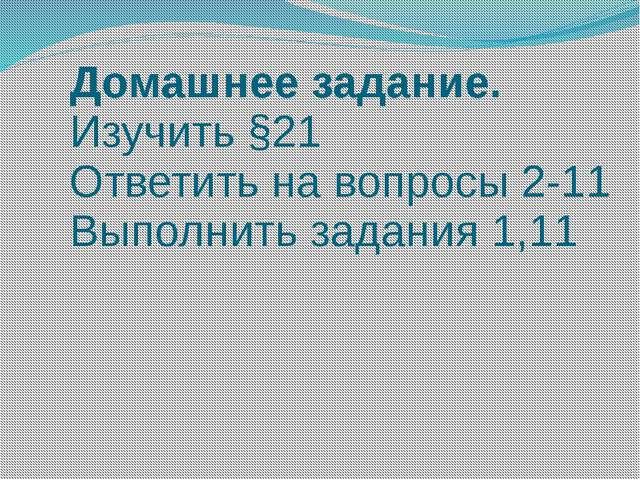 Домашнее задание. Изучить §21 Ответить на вопросы 2-11 Выполнить задания 1,11