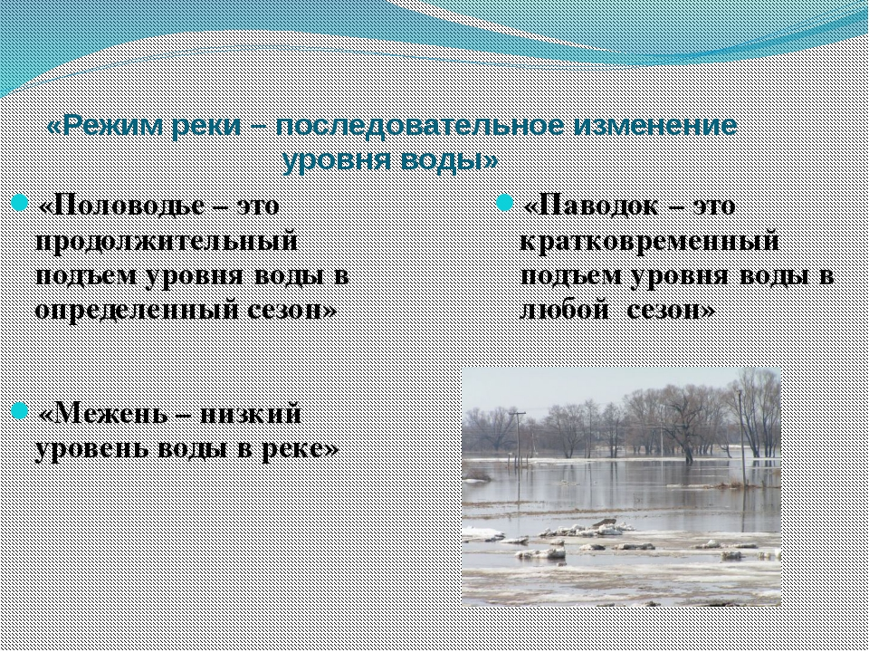 «Режим реки – последовательное изменение уровня воды» «Половодье – это продол...