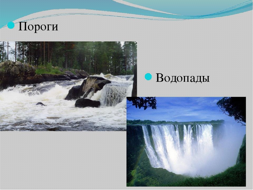Пороги Водопады