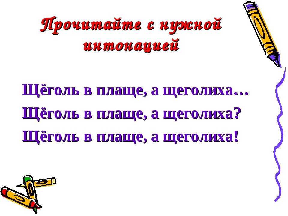 Прочитайте с нужной интонацией Щёголь в плаще, а щеголиха… Щёголь в плаще, а...