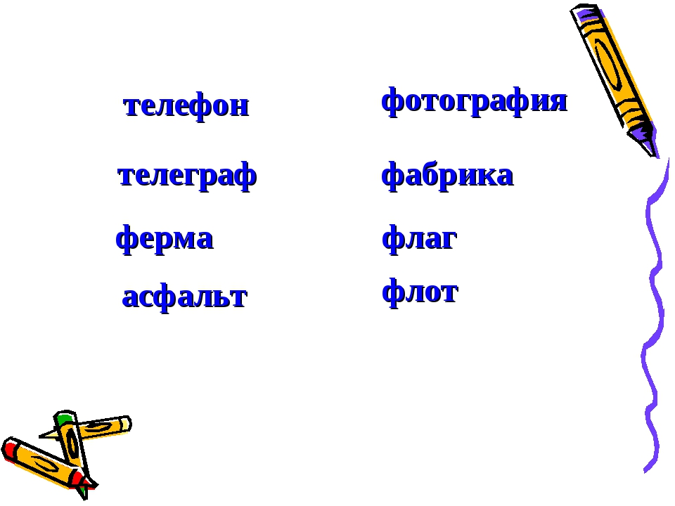 телефон телеграф ферма асфальт фотография фабрика флаг флот