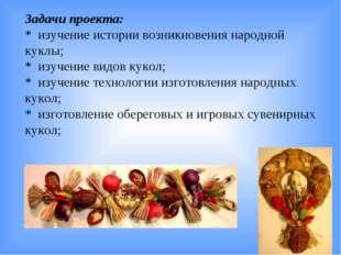 Задачи проекта: * изучение истории возникновения народной куклы; * изучение в