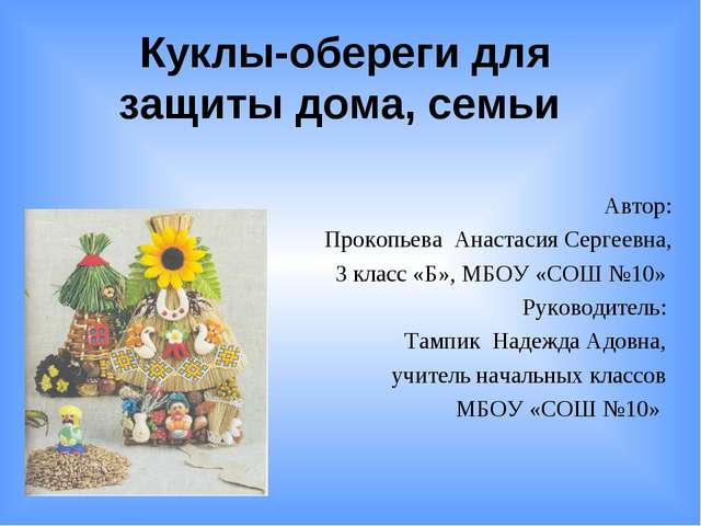 Куклы-обереги для защиты дома, семьи Автор: Прокопьева Анастасия Сергеевна, 3...