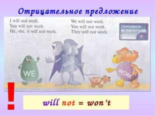 Отрицательное предложение will not = won't