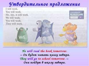 Утвердительное предложение He will read the book tomorrow. – Он будет читать